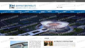 中国建材城
